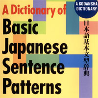 Basic Japanese Sentence Patterns